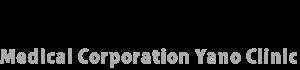 三潴|医療法人矢野医院 公式ホームページ official website 整形外科・リハビリテーション科