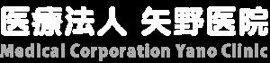 三潴 医療法人矢野医院 公式ホームページ official website 整形外科・リハビリテーション科